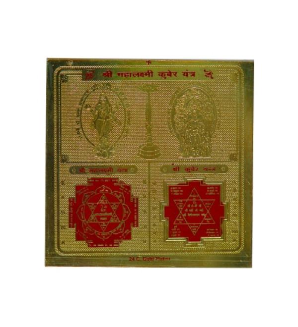 Sri Mahalaxmi Kuber Yantra (Gold Plated)